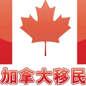 加拿大移民关键词