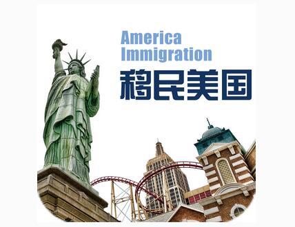 移民美国申请流程信息