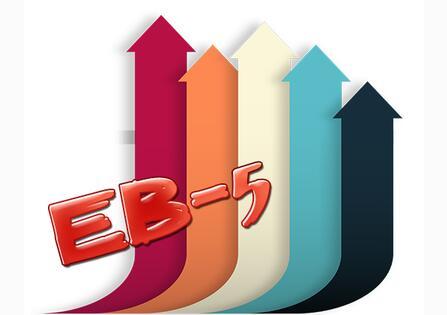 美国EB-5投资移民申请需要哪些基本条件