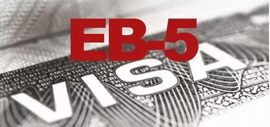 美国投资移民EB-5申请费大幅上调