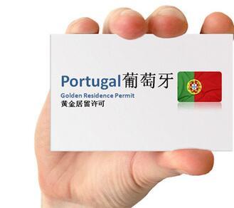 国人在葡萄牙投资破20亿欧元 房地产受青睐