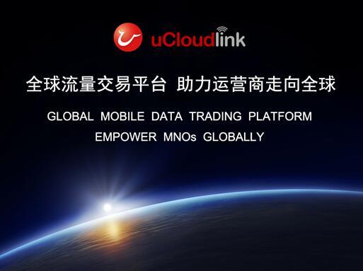 uCloudlink构建全球移动数据交易平台 助力运营商走向全球