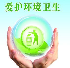 环境卫生整治简报