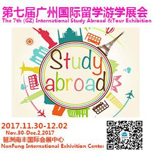 第七届广州留学游学展会